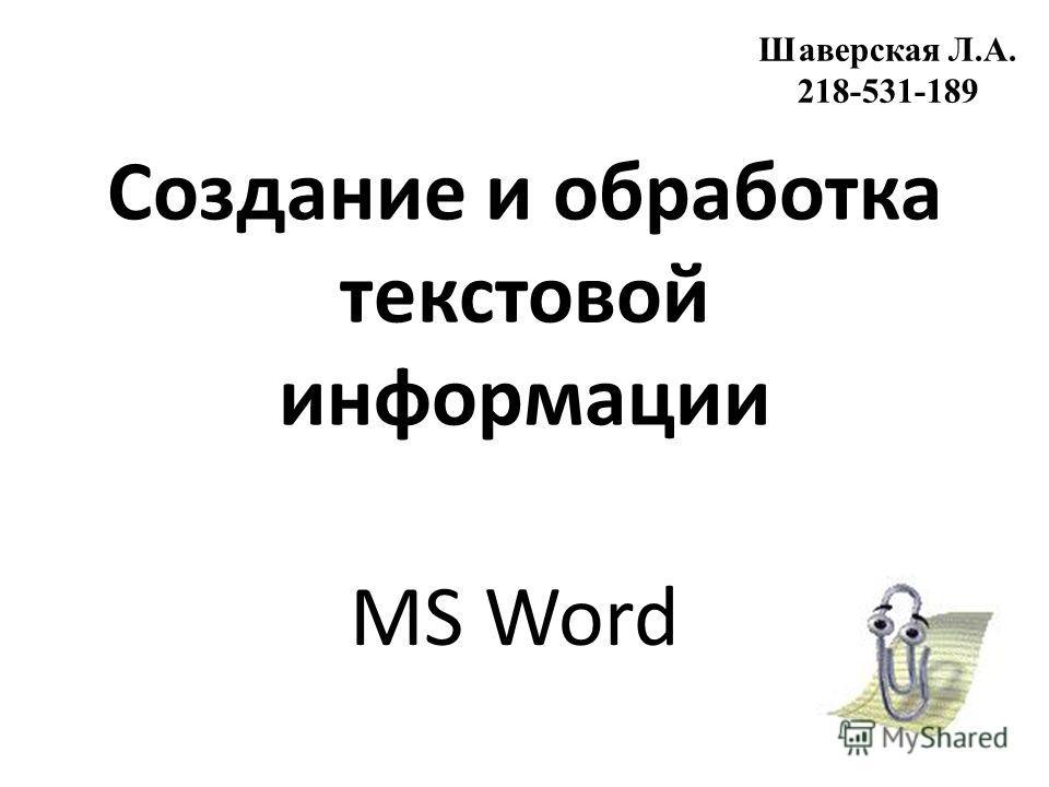 Создание и обработка текстовой информации MS Word Шаверская Л.А. 218-531-189