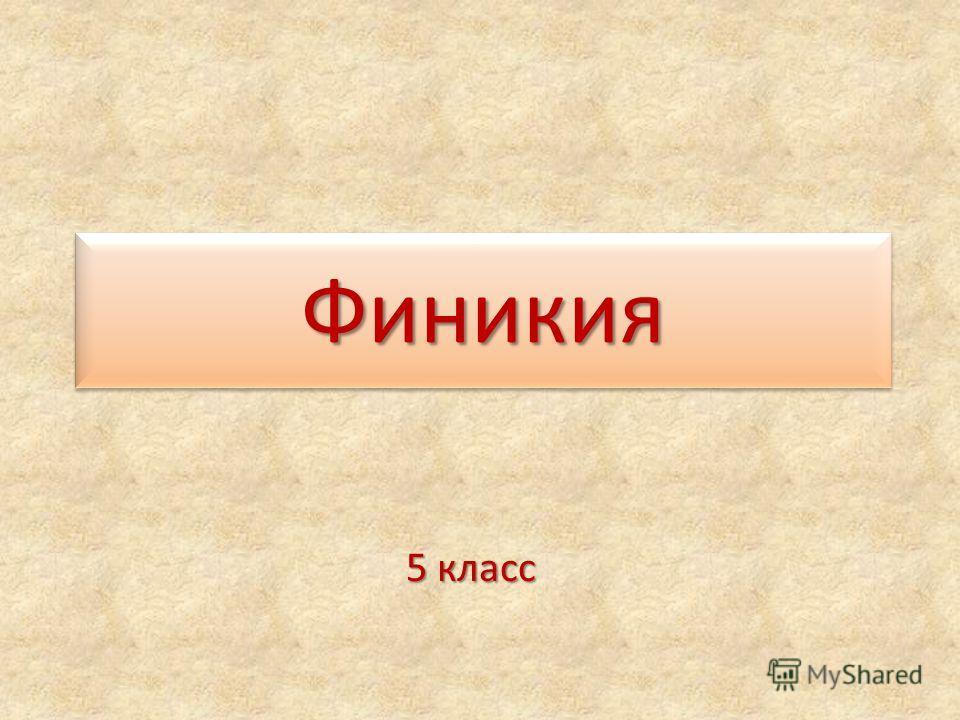 ФиникияФиникия 5 класс