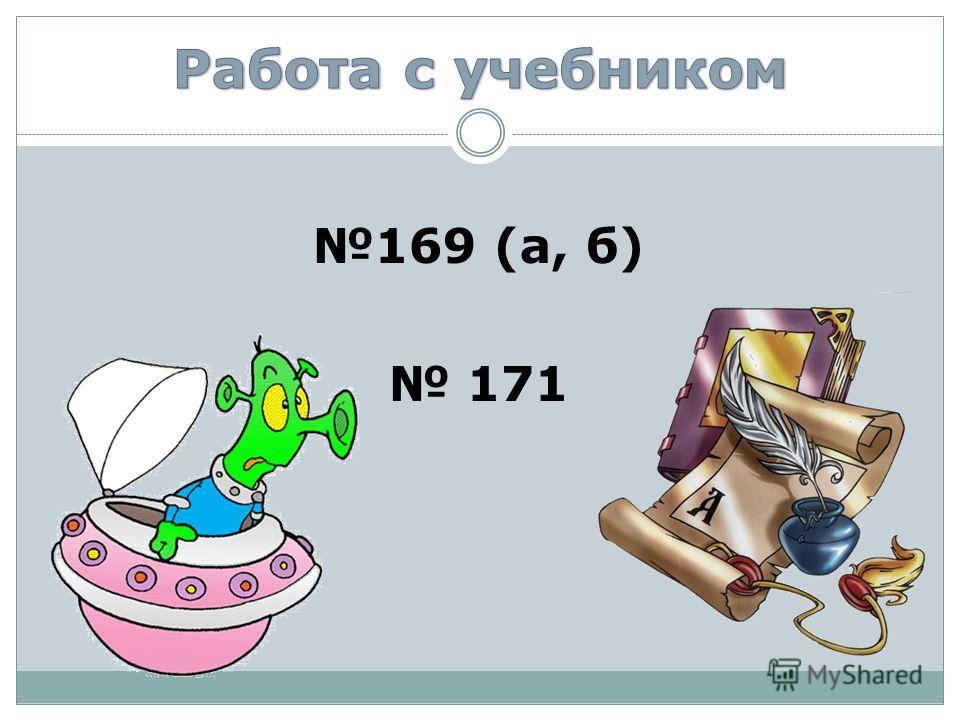 169 (а, б) 171
