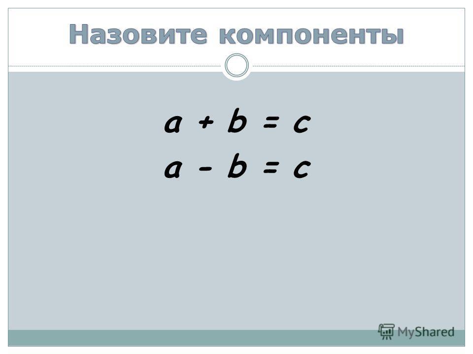 a + b = c a - b = c