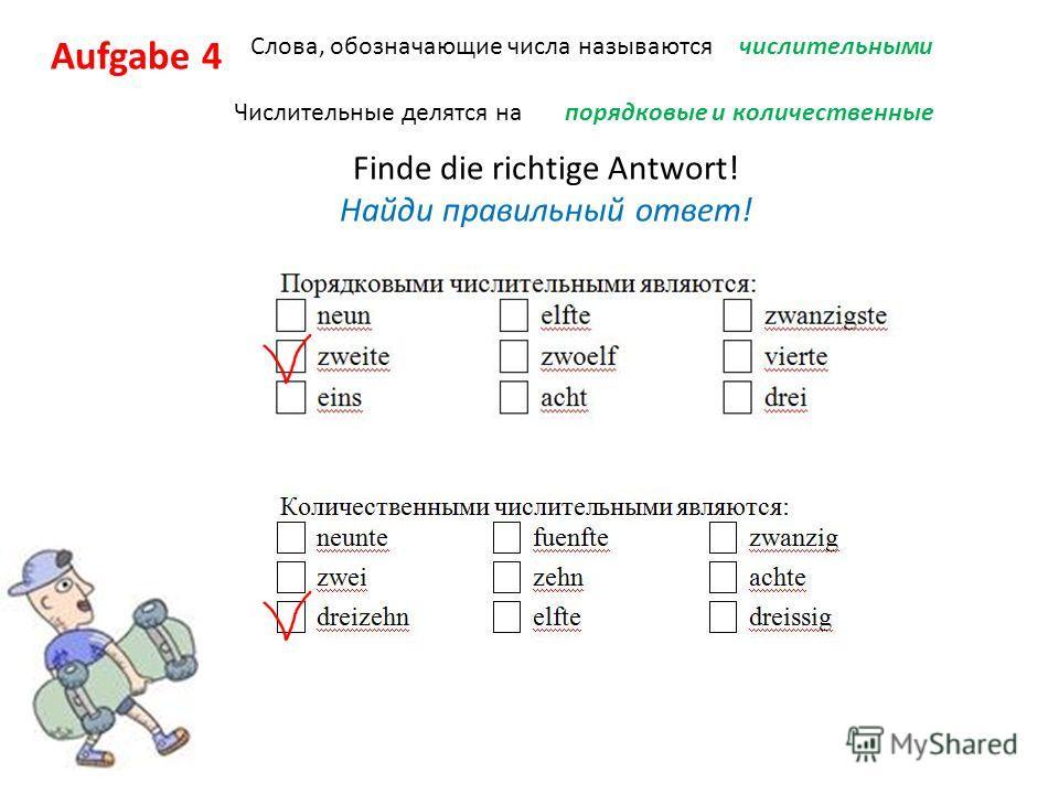 Aufgabe 4 Слова, обозначающие числа называютсячислительными Числительные делятся напорядковые и количественные Finde die richtige Antwort! Найди правильный ответ!
