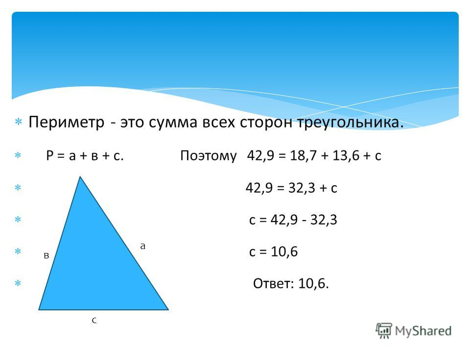 Я измерил две стороны своего треугольного забора. Они равны 18,7 м и 13,6 м. А третью сторону измерить не могу, так как забор пересекает канаву, которую мне с измерительным шнуром не перепрыгнуть. Мой сосед сказал, что периметр моего забора равен 42,