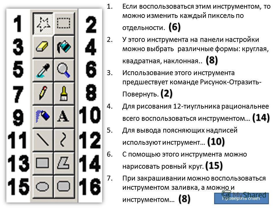 1.Если воспользоваться этим инструментом, то можно изменить каждый пиксель по отдельности. (6) 2.У этого инструмента на панели настройки можно выбрать различные формы: круглая, квадратная, наклонная.. (8) 3.Использование этого инструмента предшествуе