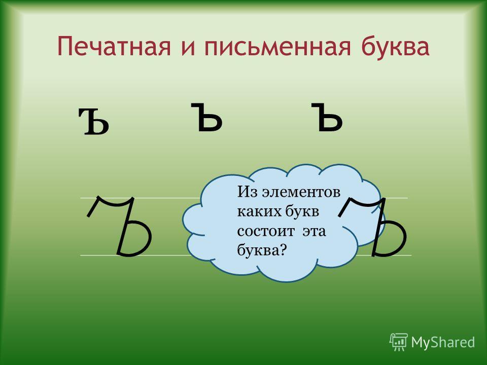 Печатная и письменная буква ъ ъъ Из элементов каких букв состоит эта буква?