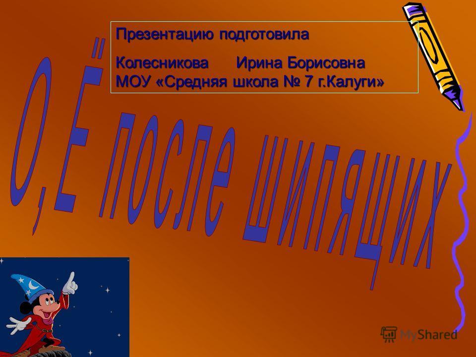 Презентацию подготовила Колесникова Ирина Борисовна МОУ «Средняя школа 7 г.Калуги»
