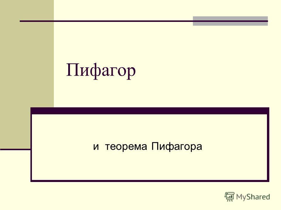 Пифагор и теорема Пифагора