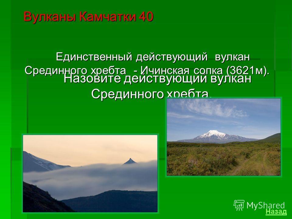 На Камчатке 29 действующих вулканов Вулканы Камчатки 20 Назовите количество действующих вулканов на Камчатке. Назад