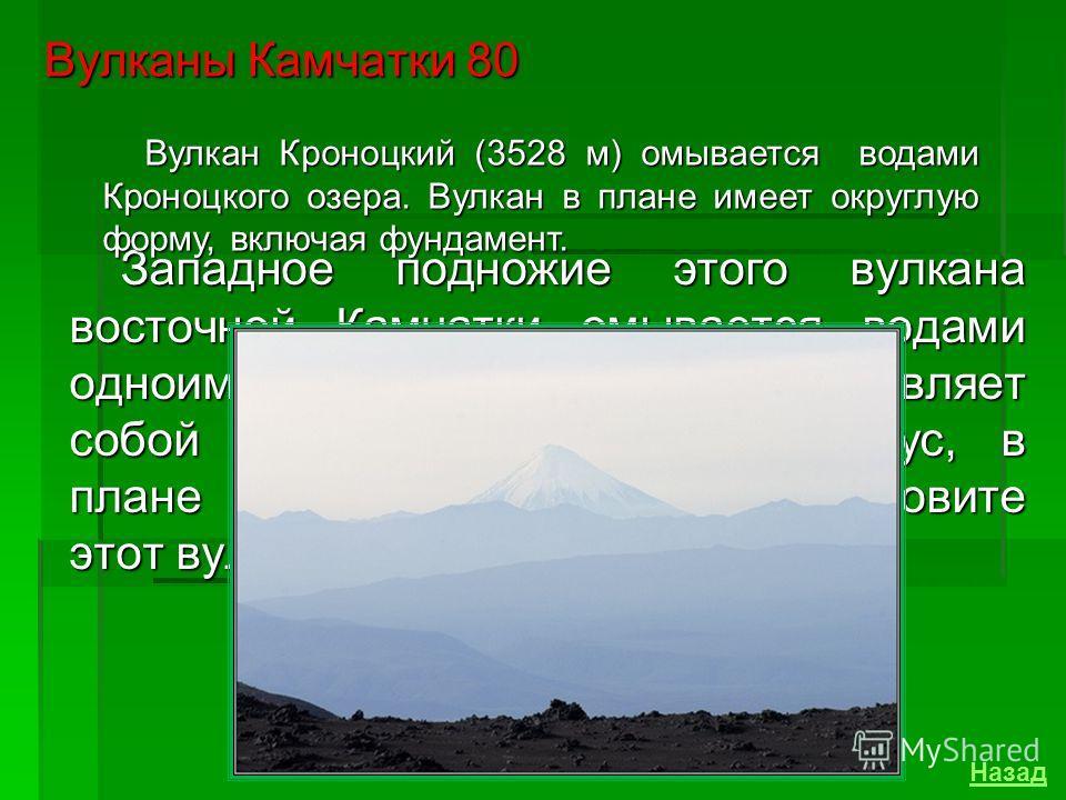 Вулканы Камчатки 60 Вулкан Ключевской (4750 м) расположен в Ключевской группе вулканов, на окраине Центральной Камчатской депрессии, по которой протекает река Камчатка, в 30 км от поселка Ключи. Где расположен самый высокий вулкан Евразии? Назад