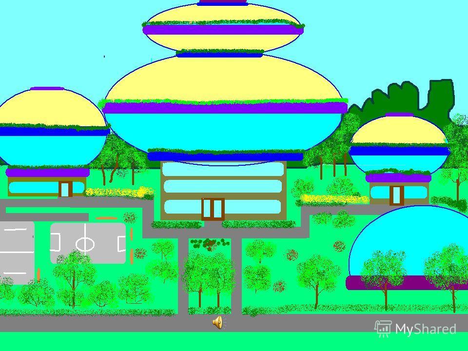Школа будущего представляется мне светлой и красочной. Сама же школа будет представлять необыкновенный архитектурный ансамбль. Здания шарообразной формы олицетворяют собой парад планет знаний.