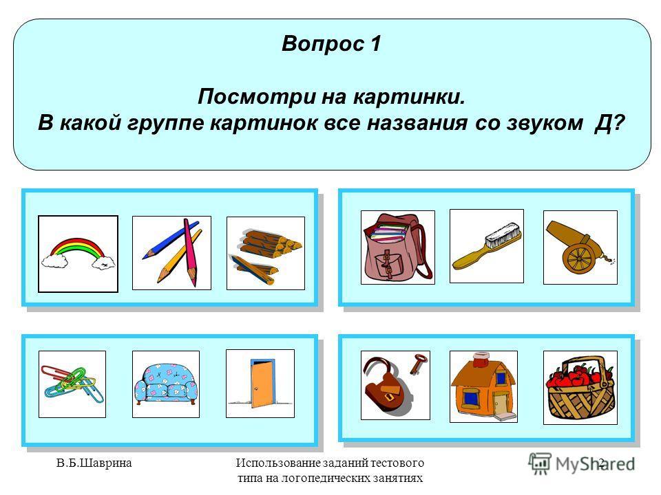 В.Б.ШавринаИспользование заданий тестового типа на логопедических занятиях 1 Проверь себя Различай [д], [д´] – [т], [т´] 209 – 744 -789