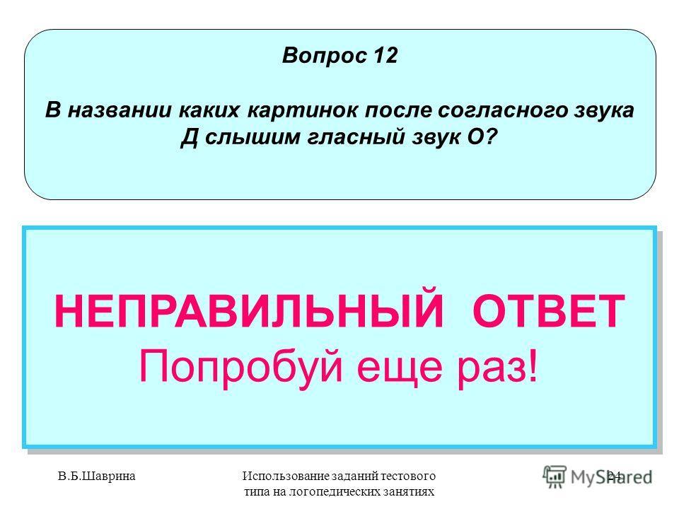 В.Б.ШавринаИспользование заданий тестового типа на логопедических занятиях 23 Вопрос 12 Посмотри картинки. В названии каких картинок после согласного звука Д слышим гласный звук О?