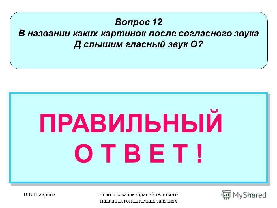 В.Б.ШавринаИспользование заданий тестового типа на логопедических занятиях 24 Вопрос 12 В названии каких картинок после согласного звука Д слышим гласный звук О? НЕПРАВИЛЬНЫЙ ОТВЕТ Попробуй еще раз! НЕПРАВИЛЬНЫЙ ОТВЕТ Попробуй еще раз!