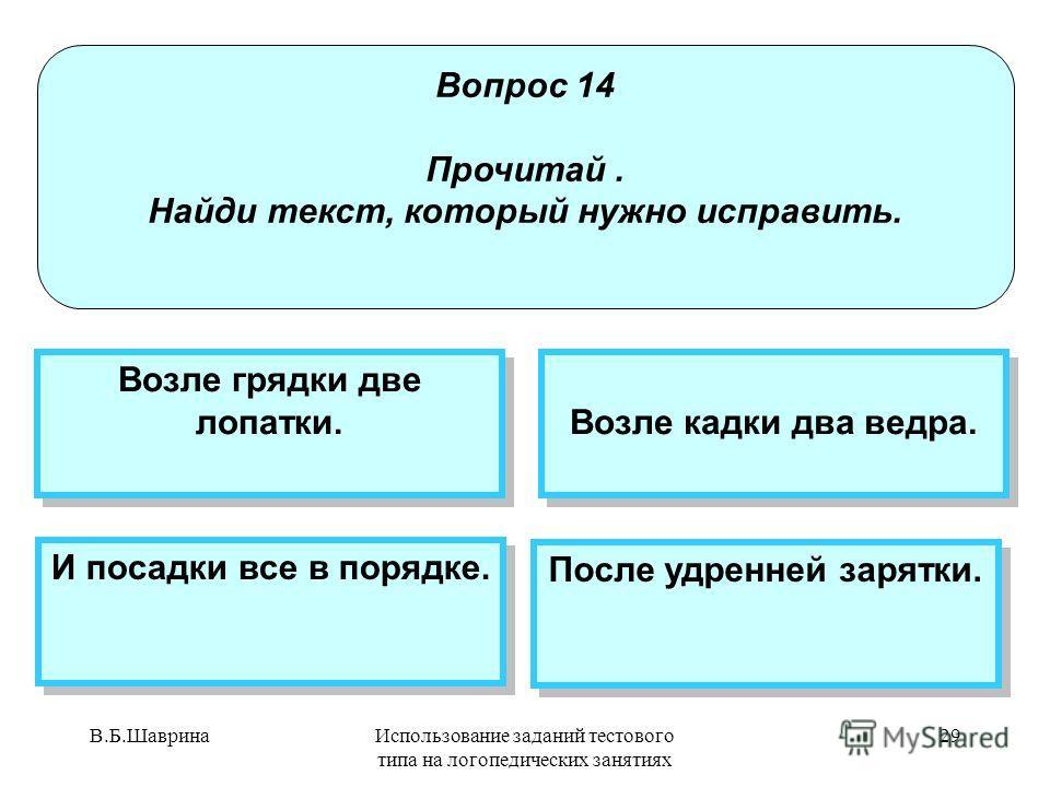 В.Б.ШавринаИспользование заданий тестового типа на логопедических занятиях 28 Вопрос 13 Прочитай пару слов «Дочка – точка». Найди им соответствующую пару. ПРАВИЛЬНЫЙ О Т В Е Т ! ПРАВИЛЬНЫЙ О Т В Е Т !