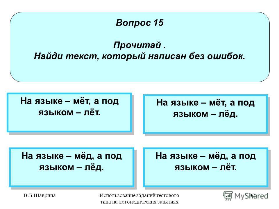В.Б.ШавринаИспользование заданий тестового типа на логопедических занятиях 31 Вопрос 14 Прочитай. Найди текст, который нужно исправить. Молодец! Это нужно исправить. Молодец! Это нужно исправить.