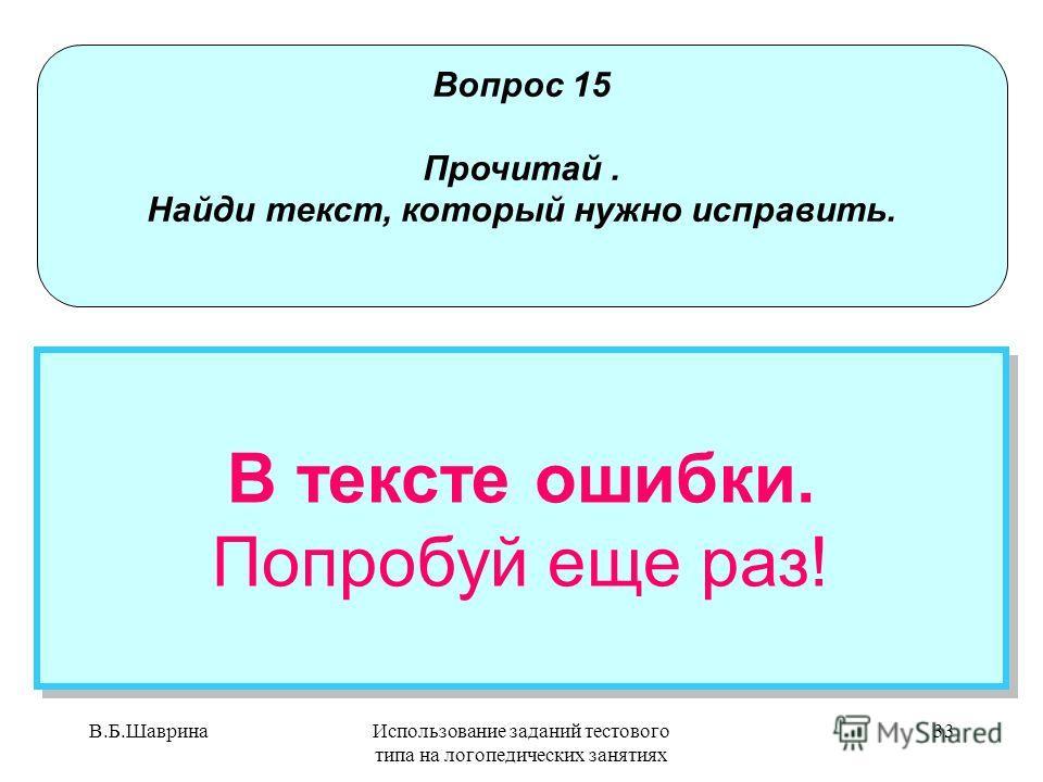 В.Б.ШавринаИспользование заданий тестового типа на логопедических занятиях 32 Вопрос 15 Прочитай. Найди текст, который написан без ошибок. На языке – мёд, а под языком – лёд. На языке – мёд, а под языком – лёд. На языке – мёт, а под языком – лёт. На