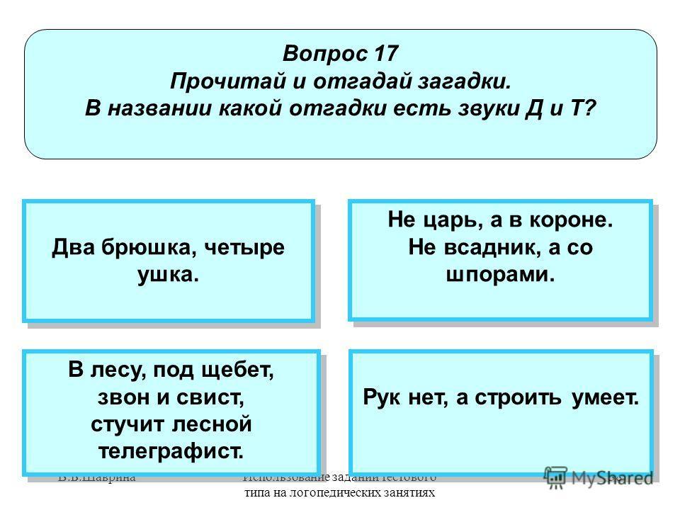 В.Б.ШавринаИспользование заданий тестового типа на логопедических занятиях 37 Вопрос 16 Выбери предложение, в котором пропущена такая же буква. ПРАВИЛЬНЫЙ О Т В Е Т ! ПРАВИЛЬНЫЙ О Т В Е Т !