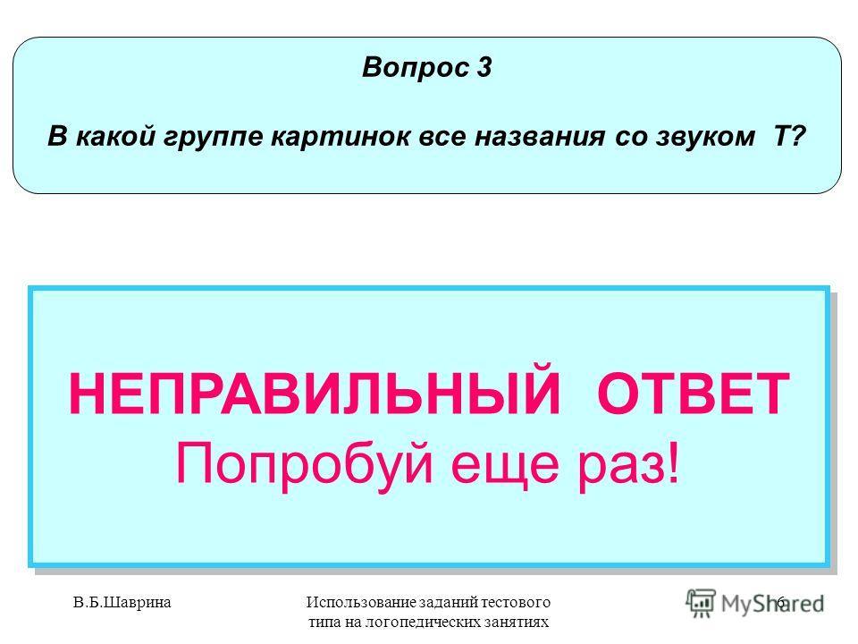 В.Б.ШавринаИспользование заданий тестового типа на логопедических занятиях 5 Вопрос 3 Посмотри на картинки. В какой группе картинок все названия со звуком Т?