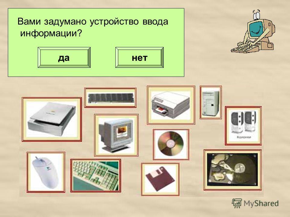 Вами задумано устройство ввода информации? данет