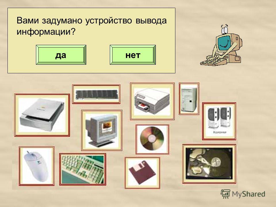 Вами задумано устройство вывода информации? данет