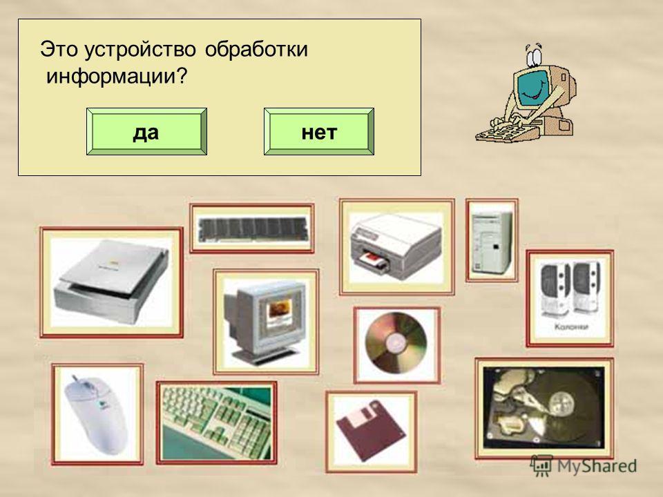 Это устройство обработки информации? данет