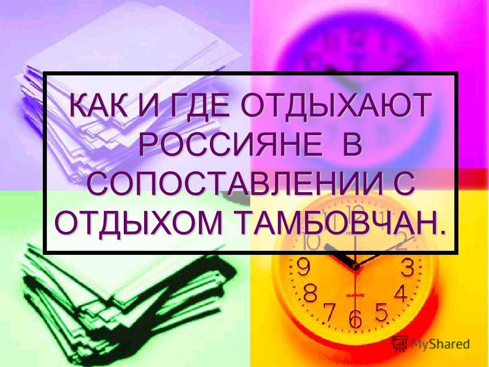 КАК И ГДЕ ОТДЫХАЮТ РОССИЯНЕ В СОПОСТАВЛЕНИИ С ОТДЫХОМ ТАМБОВЧАН.