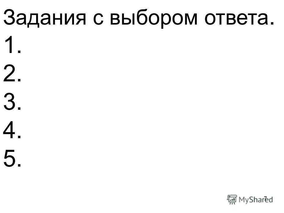 7 Задания с выбором ответа. 1. 2. 3. 4. 5.