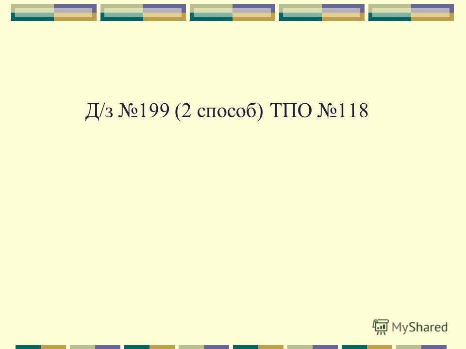 Д/з 199 (2 способ) ТПО 118