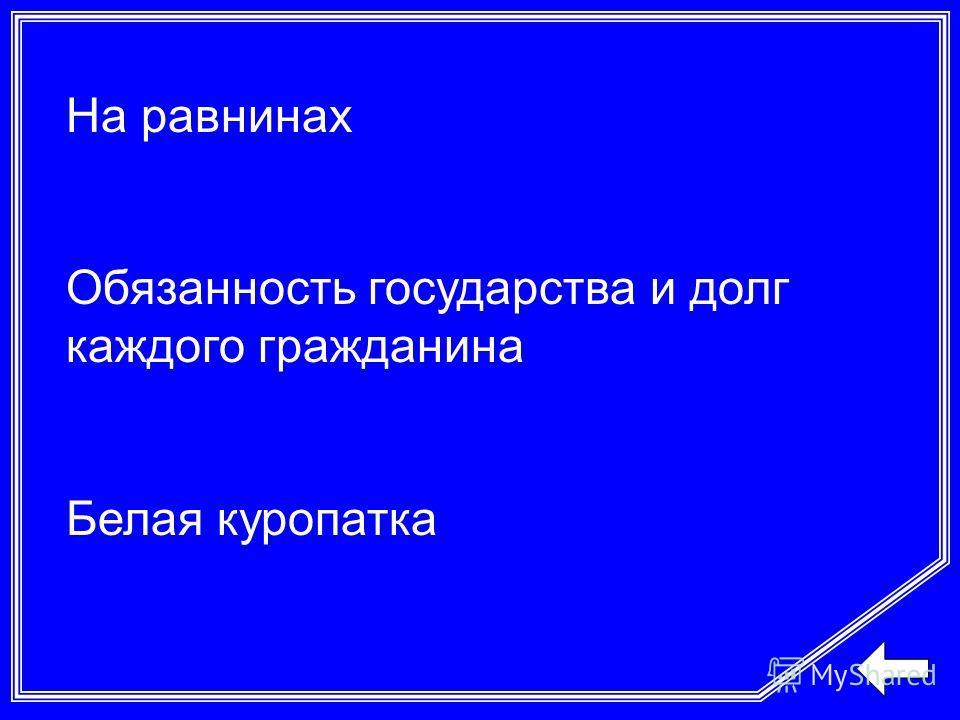 На равнинах Обязанность государства и долг каждого гражданина Белая куропатка