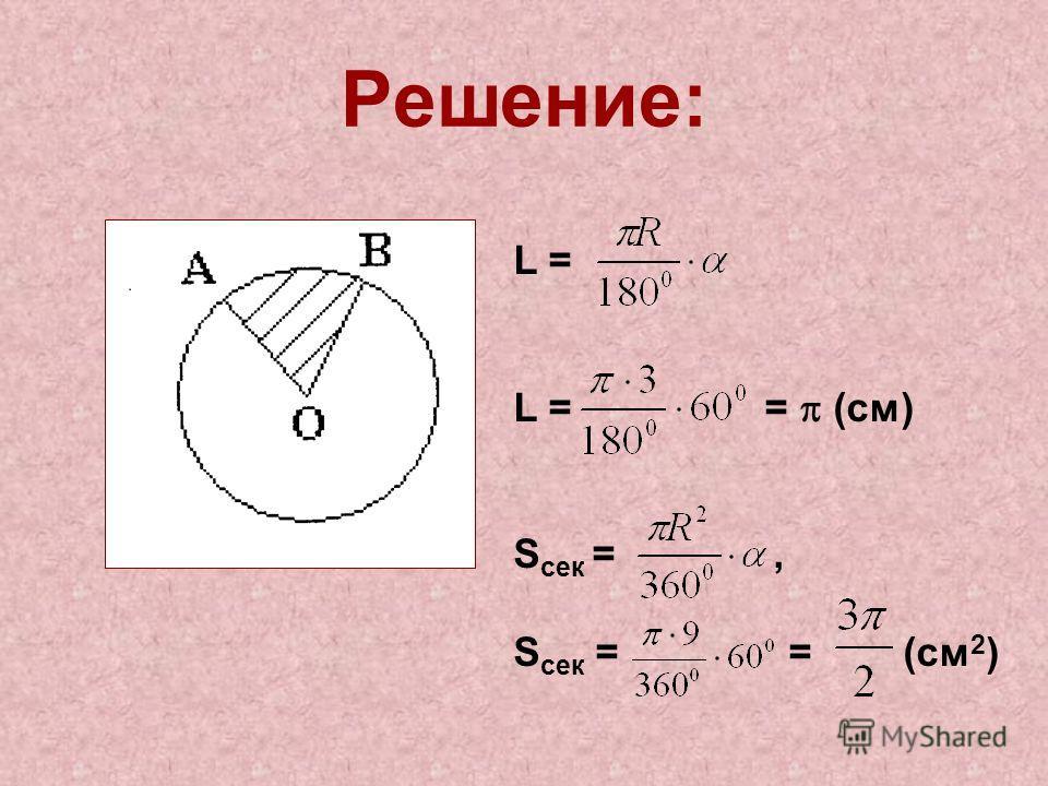 Решение: L = L = = (см) S сек =, S сек = = (см 2 )