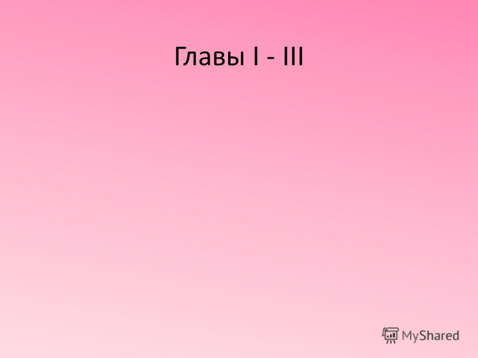 Главы I - III