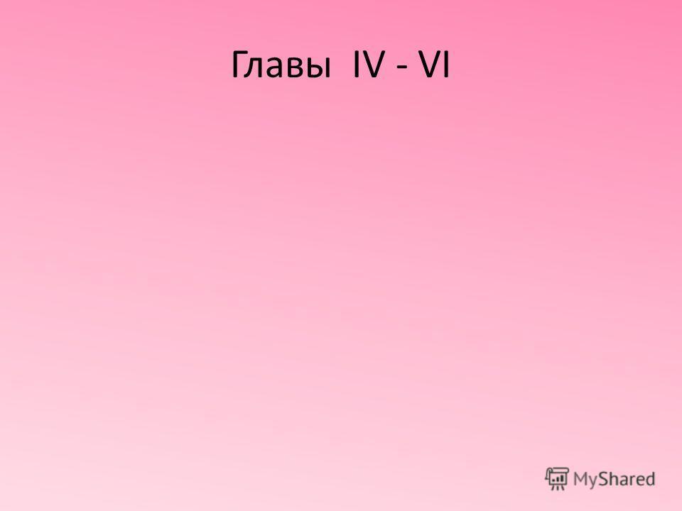Главы IV - VI
