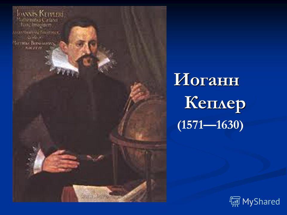 Иоганн Кеплер (15711630)
