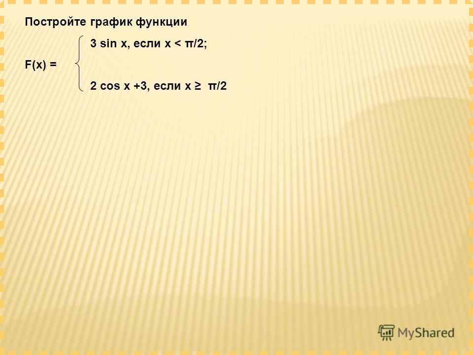 Постройте график функции 3 sin x, если x < π/2; F(x) = 2 cos x +3, если x π/2