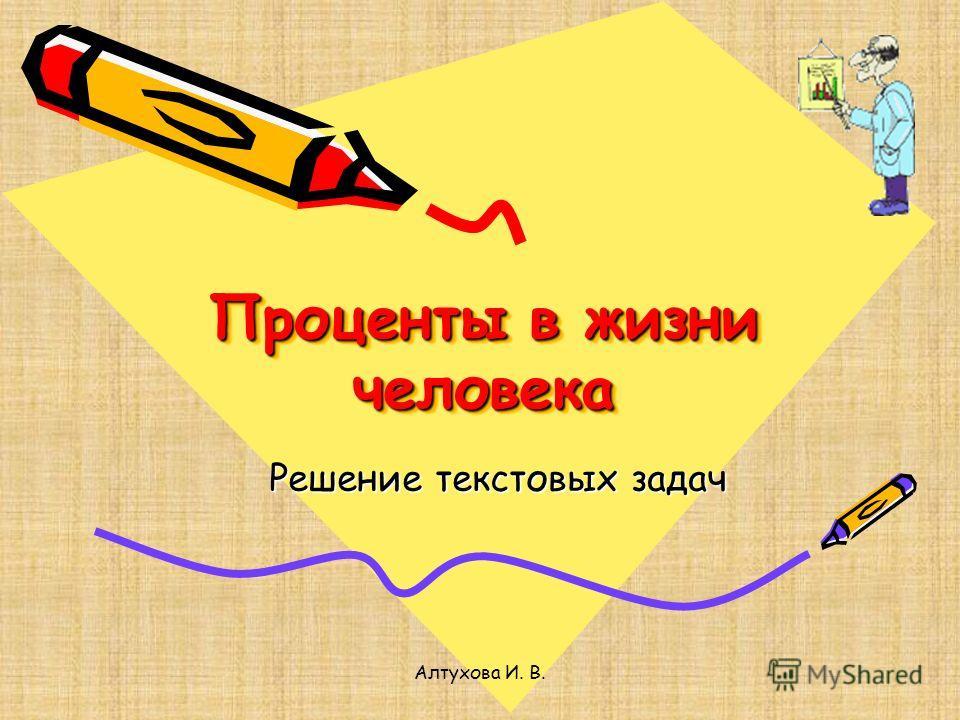 Алтухова И. В. Проценты в жизни человека Решение текстовых задач