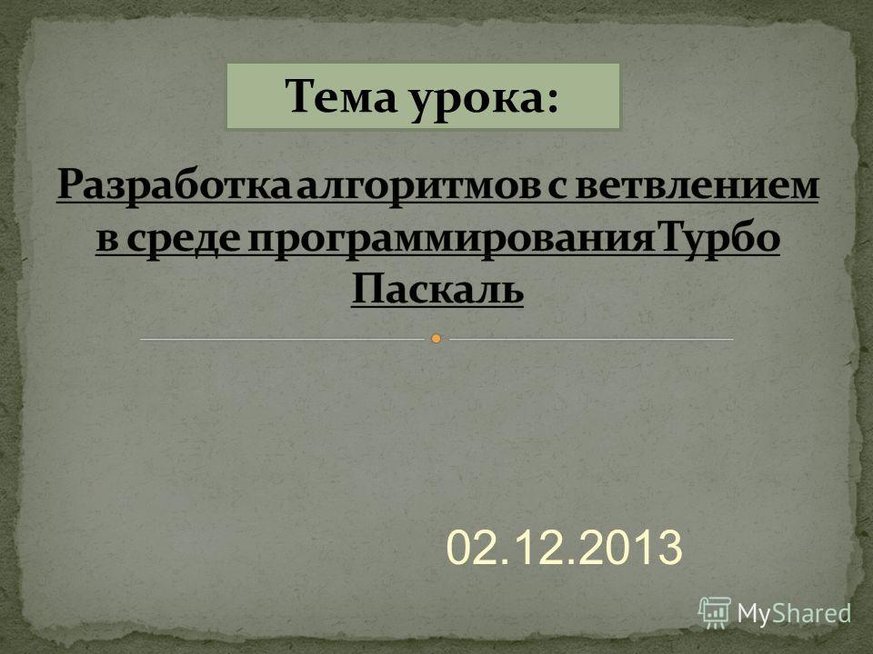 02.12.2013 Тема урока: