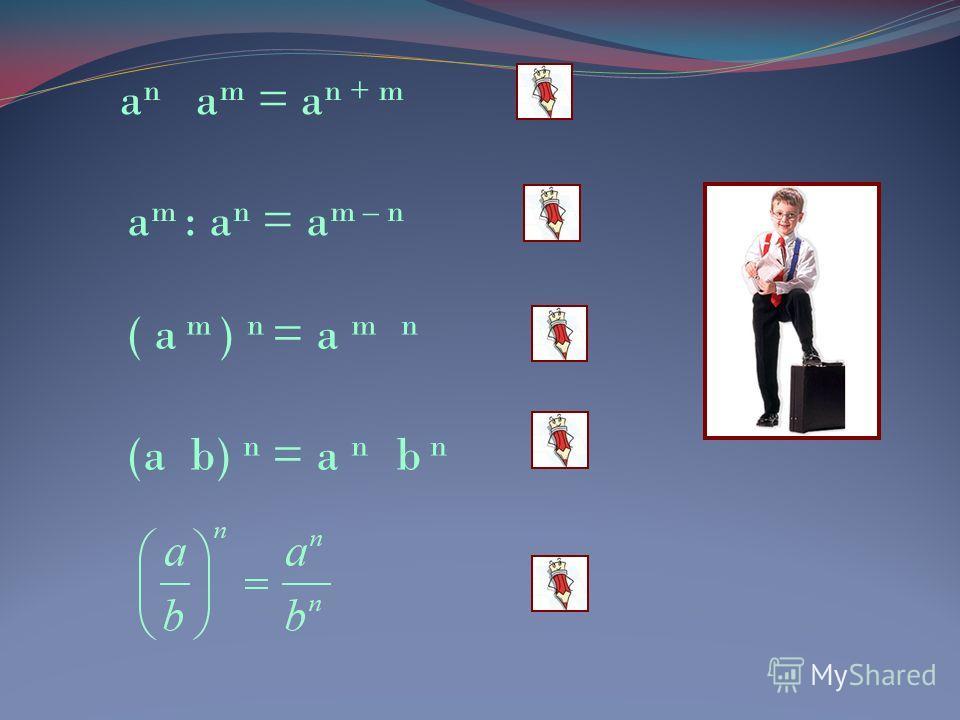 a n a m = a n + m a m : a n = a m – n ( a m ) n = a m n (a b) n = a n b n