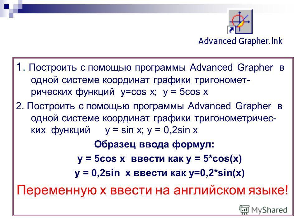 ПРАКТИЧЕСКАЯ РАБОТА Построение графиков тригонометрических функций с помощью программы Advanced Grapher
