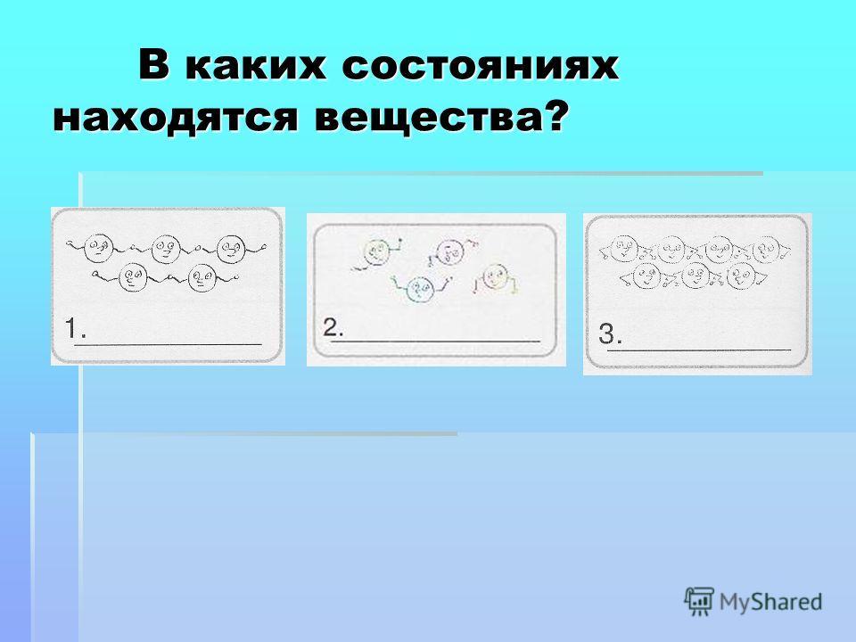 В каких состояниях находятся вещества? В каких состояниях находятся вещества?