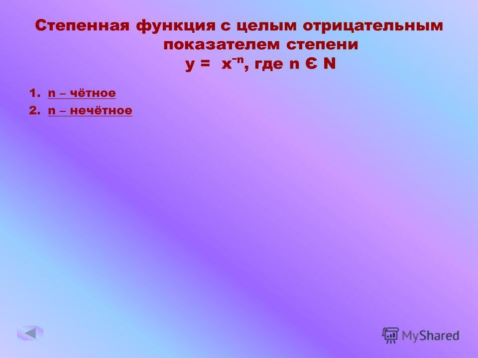 0 х у n – нечётное 1 1