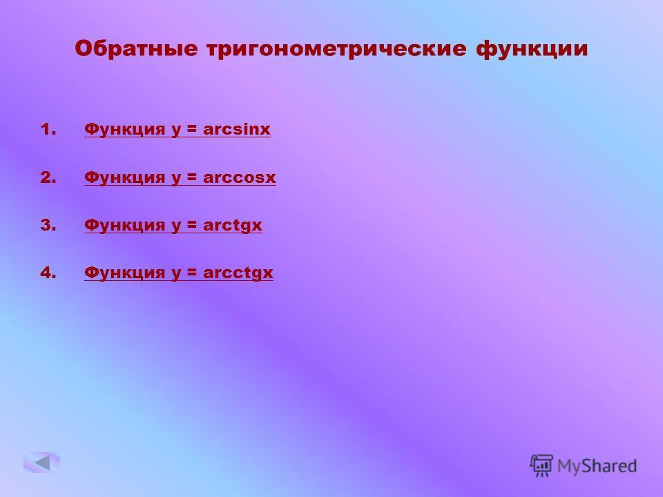 0 х у Функция y = сtgx Вид графика тангенсоида