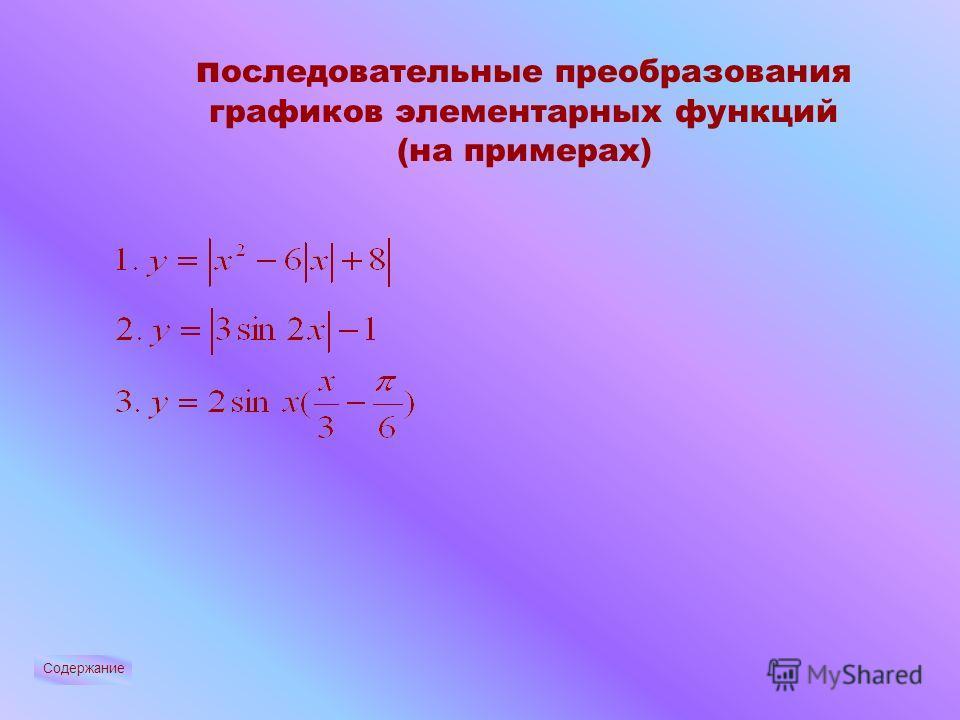 0 х у