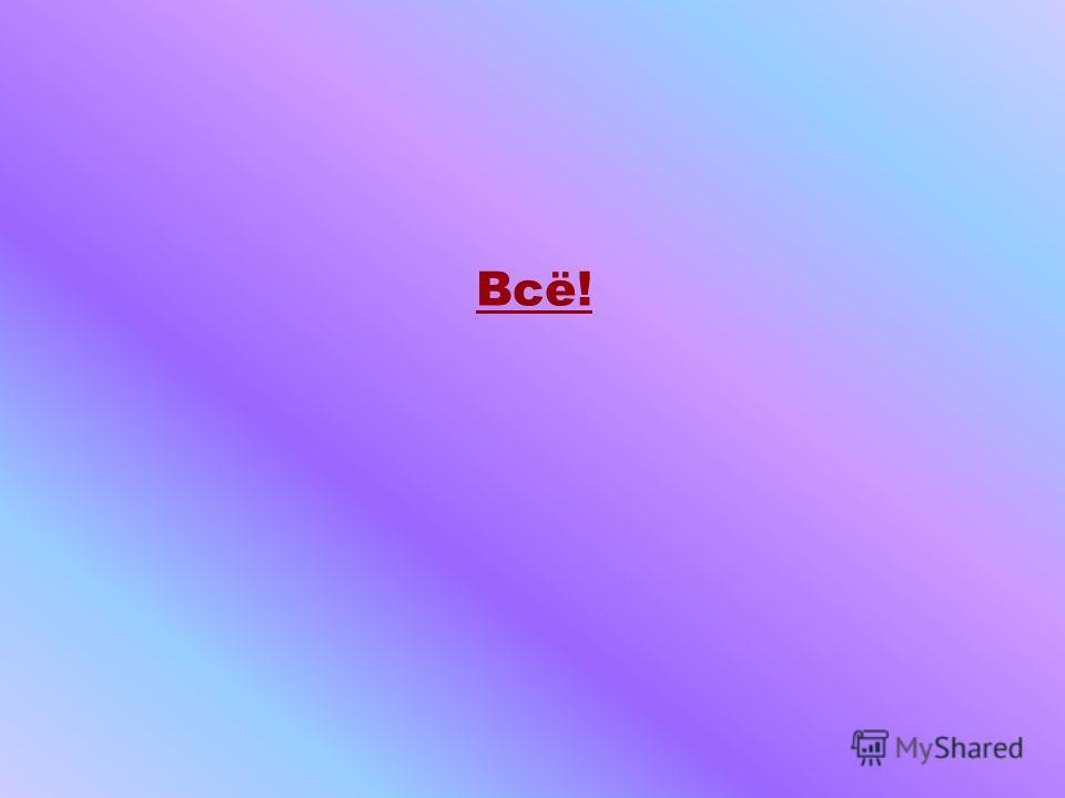 0 х у 4 1 2 3 5 а) 1а) 1 б) 2 в) 3 г) 4 д) 5б) 2в) 3г) 4д) 5 а) 1а) 1 б) 2 в) 3 г) 4 д) 5б) 2в) 3г) 4д) 5 а) 1а) 1 б) 2 в) 3 г) 4 д) 5б) 2в) 3г) 4д) 5 а) 1а) 1 б) 2 в) 3 г) 4 д) 5б) 2в) 3г) 4д) 5 а) 1а) 1 б) 2 в) 3 г) 4 д) 5б) 2в) 3г) 4д) 5 Соотнесит