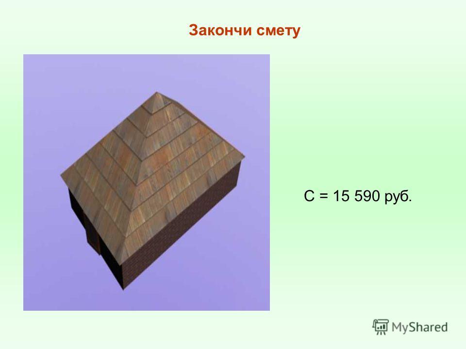 Закончи смету C = 15 590 руб.