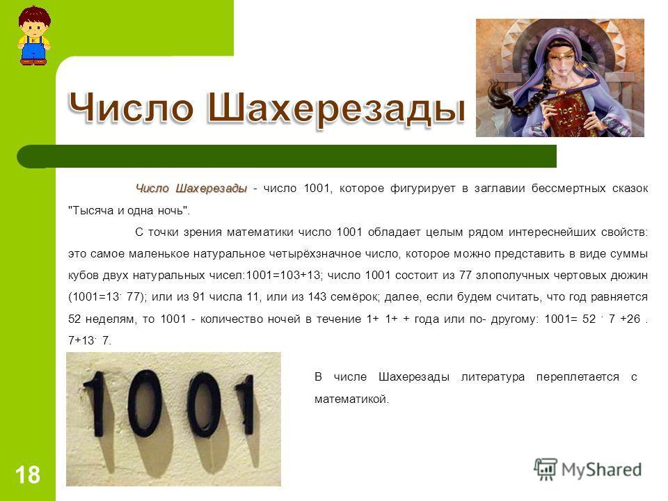 18 Число Шахерезады Число Шахерезады - число 1001, которое фигурирует в заглавии бессмертных сказок
