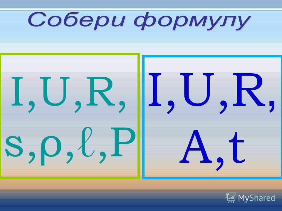 I,U,R, s,ρ,,P I,U,R,A,tI,U,R,A,t