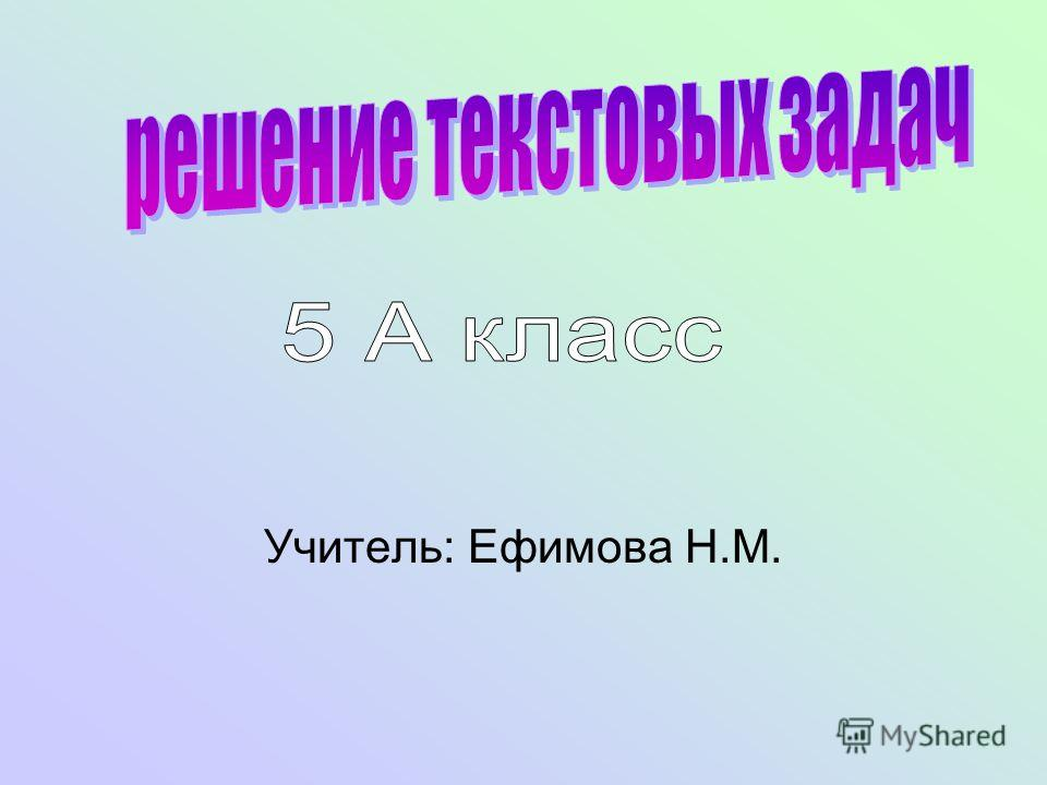 Учитель: Ефимова Н.М.