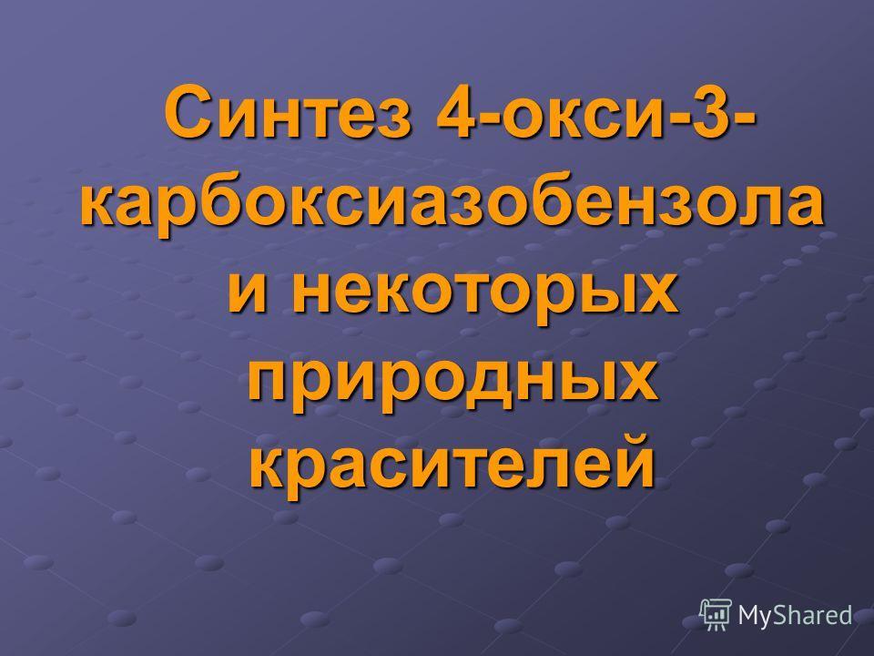 Синтез 4-окси-3- карбоксиазобензола и некоторых природных красителей Синтез 4-окси-3- карбоксиазобензола и некоторых природных красителей