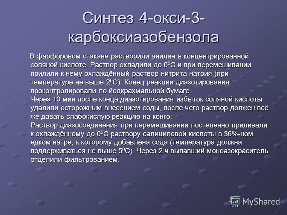 Синтез 4-окси-3- карбоксиазобензола В фарфоровом стакане растворили анилин в концентрированной соляной кислоте. Раствор охладили до 0 0 С и при перемешивании прилили к нему охлаждённый раствор нитрита натрия (при температуре не выше 2 0 С). Конец реа