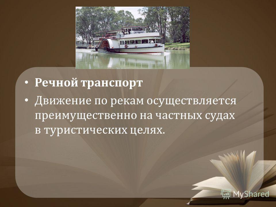 Речной транспорт Движение по рекам осуществляется преимущественно на частных судах в туристических целях.