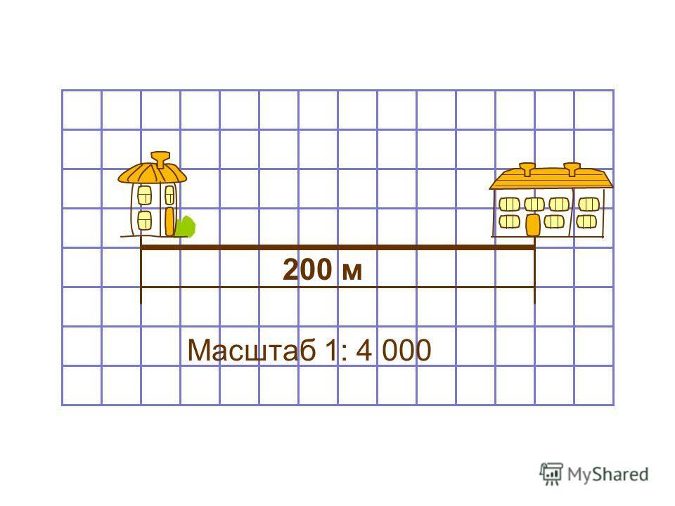 200 м Масштаб 1: 4 000